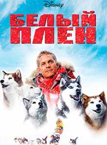 Белый плен фильм