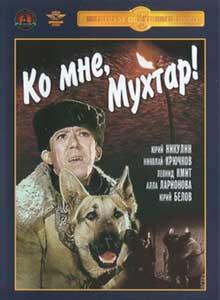 Ко-мне,Мухтар-фильм