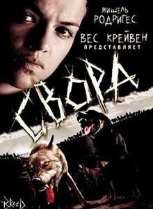 Свора-фильм