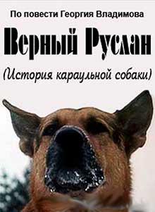 Верный-Руслан