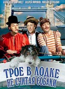 24-Трое-в-лодке,-не-считая-собаки-фильм