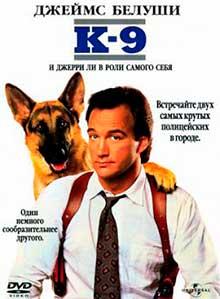 25-К-9-Собачья-работа