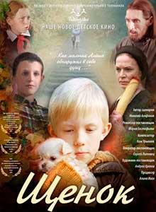 29-Щенок2009-фильм