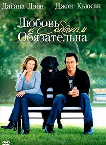 58-Любовь-к-собакам-обязательна