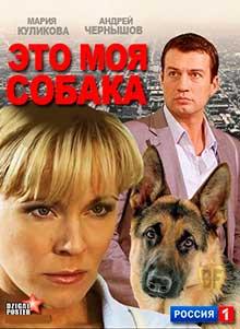 Это моя собака фильм