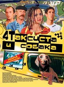 79-4-Таксиста-и-собака