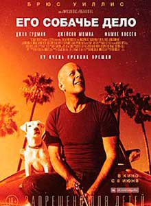 Его собачье дело фильм